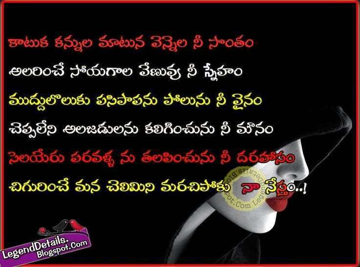 Telugu Friendship Love Messages For Her With Beautiful Images