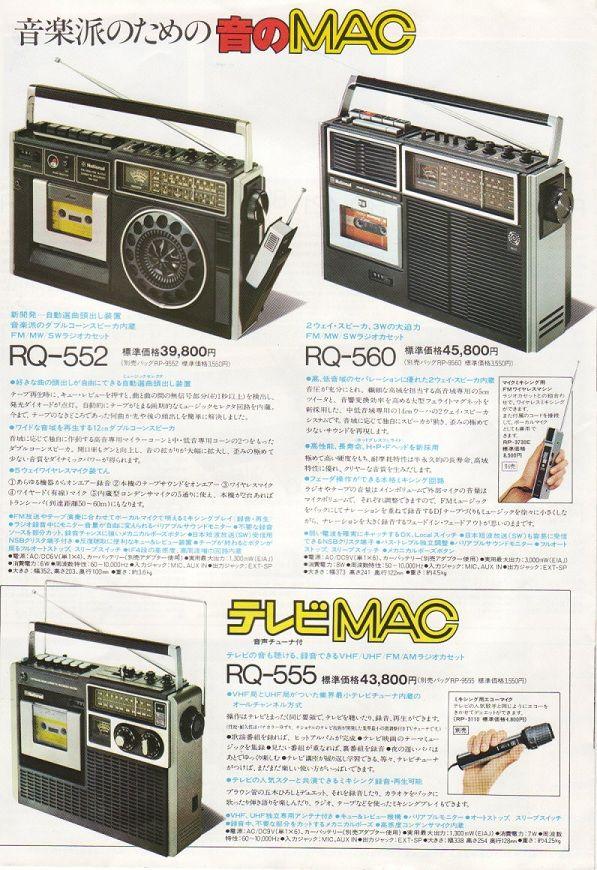RQ-560 1975年初めて買ってもらったラジカセ