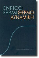 ΘΕΡΜΟΔΥΝΑΜΙΚΗ: FERMI ENRICO: Φυσική