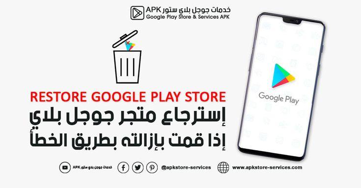 كيفية استرجاع متجر Google Play إذا قمت بإزالته بطريق الخطأ Google Google Play Google Play Store