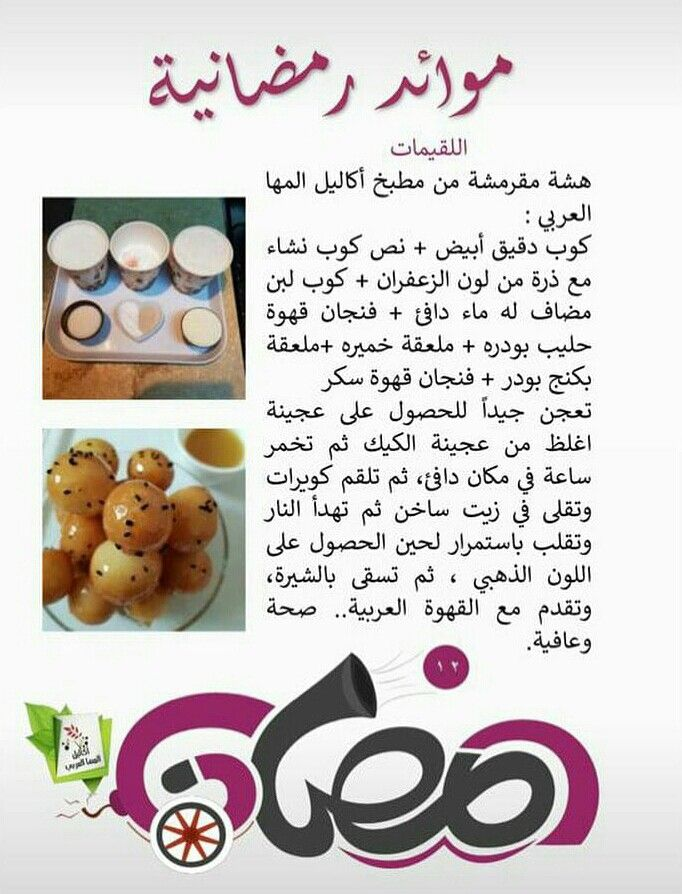 Pin By Abeer On Desert Recipes Desert Recipes Arabic Food Deserts