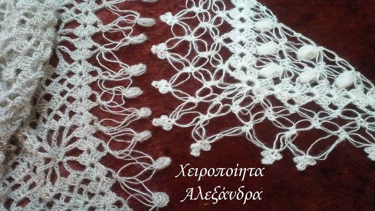 Μπορντούρες για εσάρπες, σάλια, κασκόλ, φουλάρια - DIY - A' Mέρος  --- Beautiful ending, free crochet pattern for scarves, shawls,wraps,throws,etc.,part 1