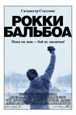 Рокки Бальбоа (2006)