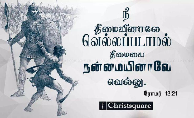 Tamil Christian wallpaper Tamil Christian Tamil Christian Bible Verse www.christsquare.com