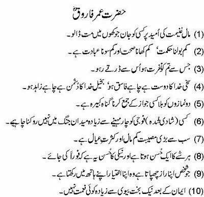 hazrat umar the great Hazrat mirza ghulam ahmad on the views of the classical great scholars of islam  (d 1624) wrote about hazrat abu bakr and hazrat umar.