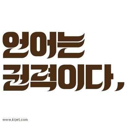 타이포그라피 - 언어는 권력이다.