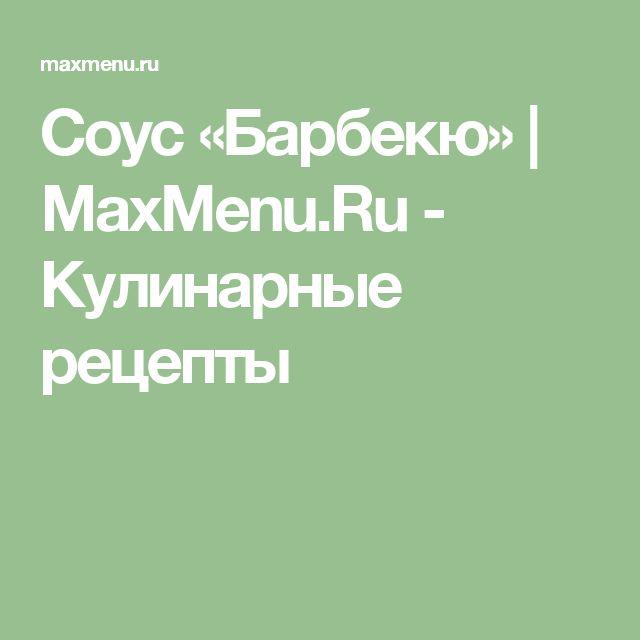 Соус «Барбекю» | MaxMenu.Ru - Кулинарные рецепты