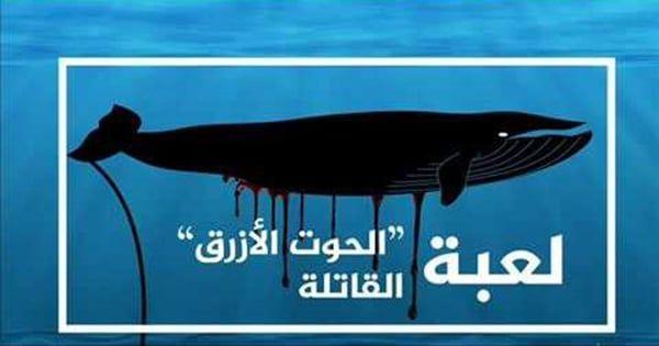 لعبة الحوت الأزرق تحدي غامض يدفع صاحبه إلى الانتحار Movie Posters Egypt Poster