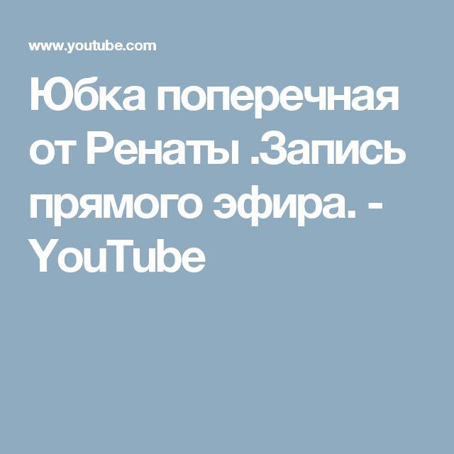 Юбка поперечная от Ренаты .Запись прямого эфира. - YouTube