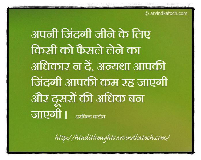 Hard Life Quotes In Hindi: Hindi Thoughts: Hindi Thought (Don't Allow Others To Take