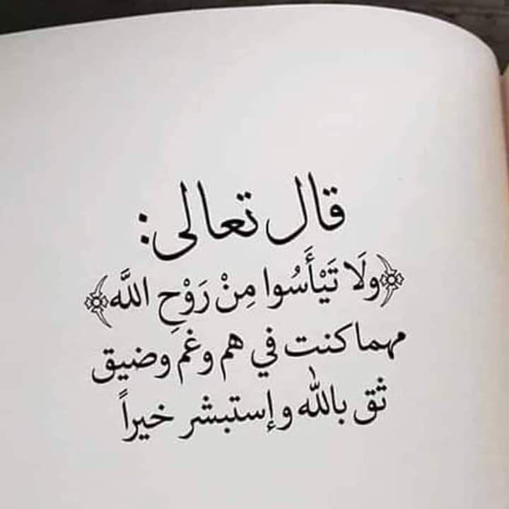 Pin By Marwa Amin On Islam Arabic Calligraphy Calligraphy