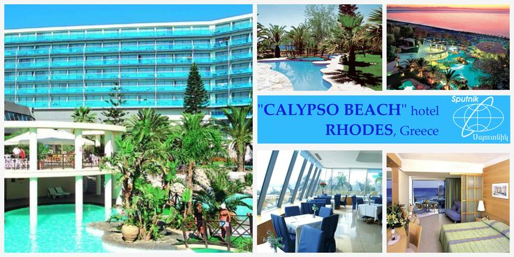 """✴SPECIAL OFFER✴ Vacations in RHODES, Greece """"CALYPSO BEACH"""" 4* hotel Package for 2 PAX - 2705€ Package includes: ✈ Yerevan - Rhodes - Yerevan 🏢 DBL room 🍹 All inclusive  🚌 Group transfer 🔖 Visa 📈 Travel insurance ✅ Package dates: 30.07 – 08.08.2017  ✅ Package is valid till April 15 📲+374 10 53 93 03, 53 30 92 💻 www.sputniktravel.am"""