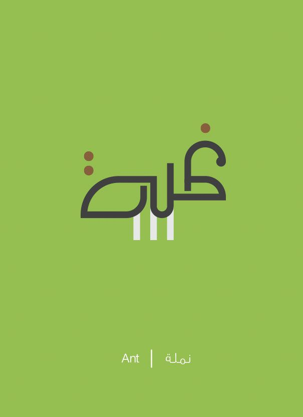 Illustrated Arabic Words