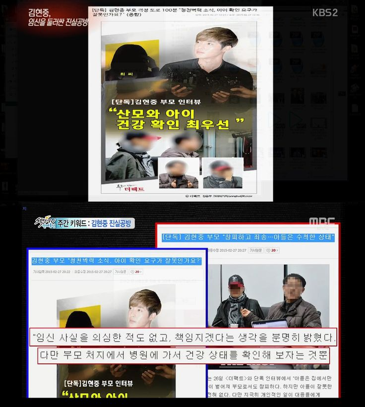 150302 KBS2 연예가중계/ MBC 섹션TV 연예뉴스 _김현중관련 기사 방영