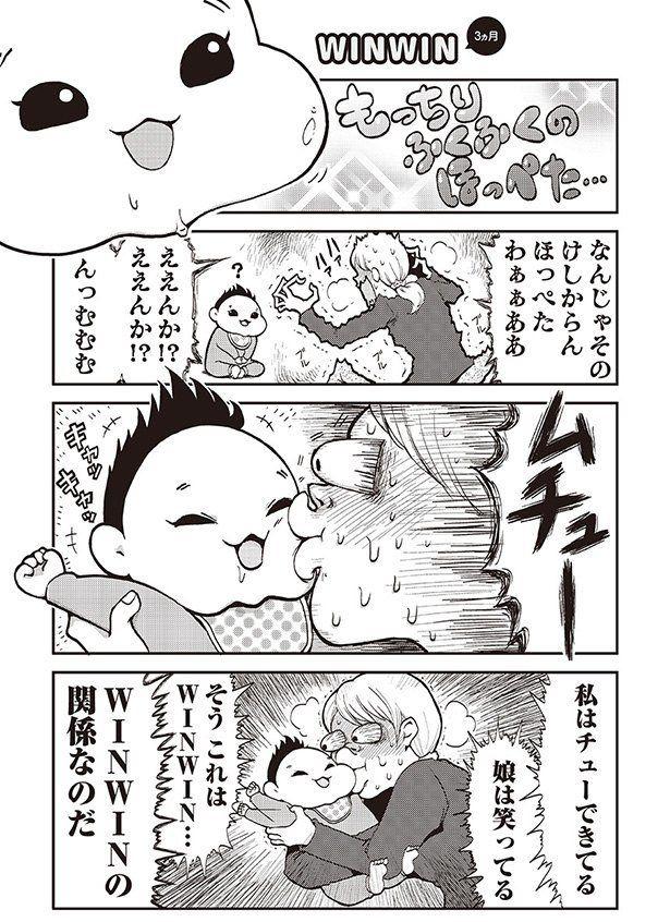 出産より痛い乳腺開通式 娘が可愛すぎるんじゃ 1 画像4 5 レタスクラブ 育児 漫画 漫画 動物 漫画