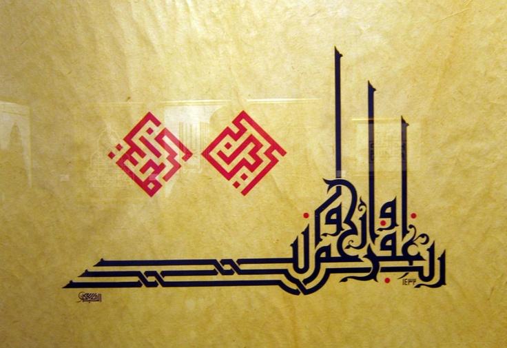 """"""" وَ قُل رَبّ اغْفِر و ارحَم و أنتَ خَيْر الراحِمين """" - ( سورة المؤمنون 23 ، الآية 118)  Sharjah Calligraphy Biennial 2012"""
