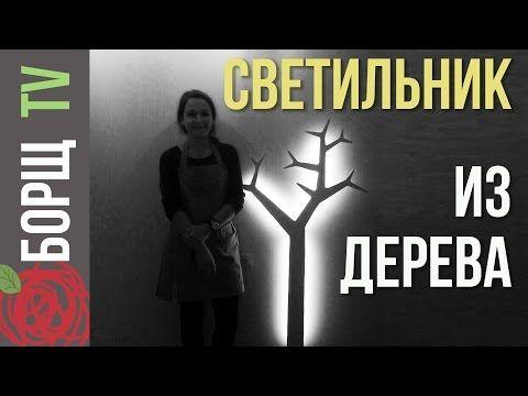 Светильник из дерева своими руками   Как сделать настенный светильник - YouTube