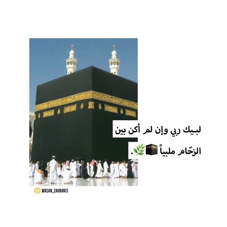 Pin By Menna Raafat On Duaa دعاء Islamic Pictures Arabic Quotes Arabic Words