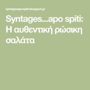 Syntages...apo spiti: Η αυθεντική ρώσικη σαλάτα