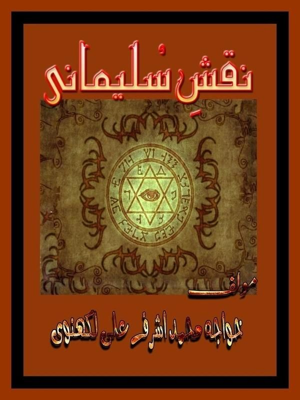 Naqsh e sulaimani | Download books | Free pdf books, Black