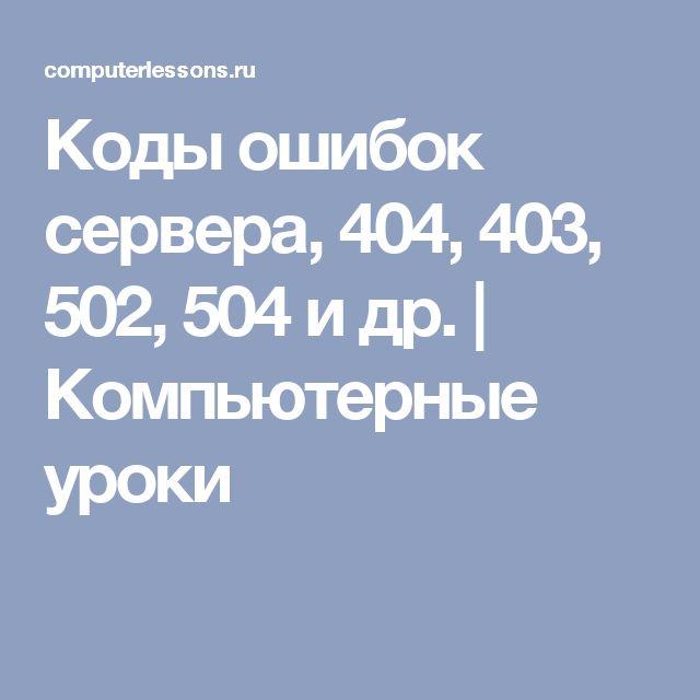 Коды ошибок сервера, 404, 403, 502, 504 и др. | Компьютерные уроки