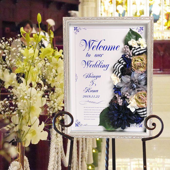 アレンジ【完成品】ウェルカムボード ブルーマスカレード/結婚式 http://www.farbeco.jp/shopbrand/013/014/Y