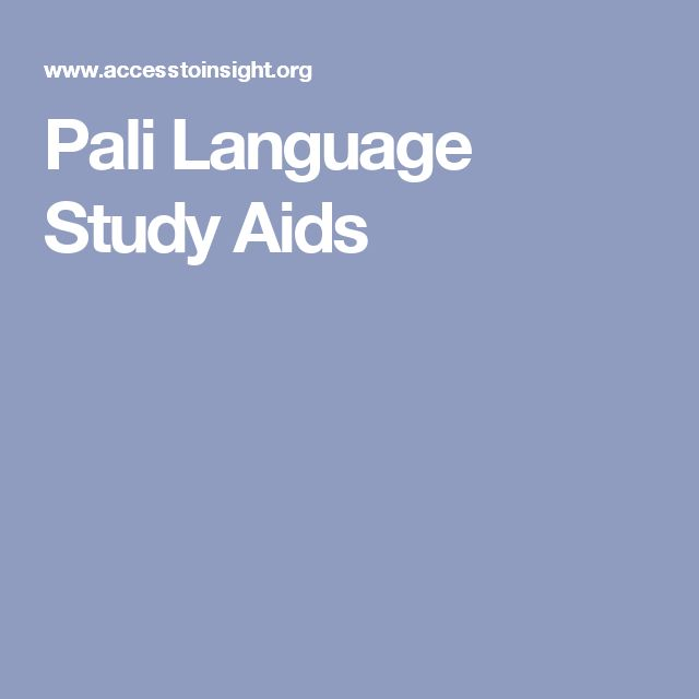 Pali Language Study Aids