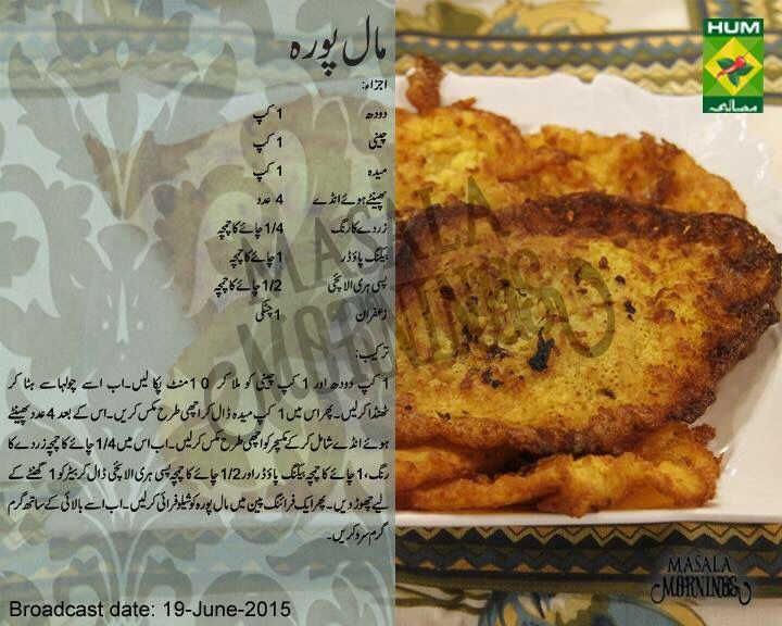 Freezer Cake Recipe In Urdu: 17 Best Images About Shireen Anwer Recipes On Pinterest