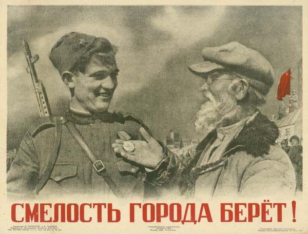1943_SMELOST' GORODA BERYOT!_V.Koreckij, V.Gicevich.jpg (600×456)