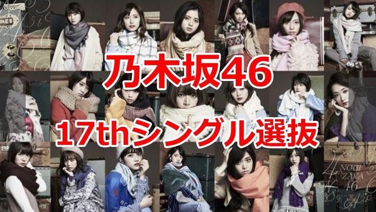 乃木坂46 白石麻衣&西野七瀬がWセンター
