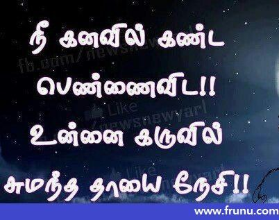 Amma Quotes In Tamil 78060 Loadtve