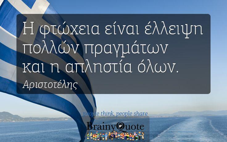 Η φτώχεια είναι έλλειψη πολλών πραγμάτων και η απληστία όλων - Αριστοτέλης