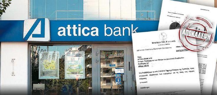 Σημεία και τέρατα αποκαλύπτει το πόρισμα της ΤτΕ για την Attica Bank