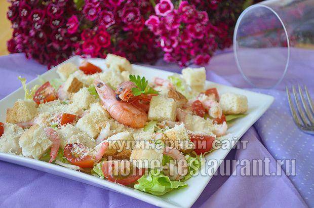 Салат цезарь с креветками в домашних условиях: рецепт с фото. Заправка для салата цезарь в домашних условиях как в ресторане.