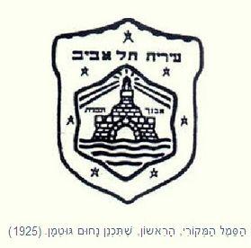 הסמל המקורי של העיר תל אביב בעיצובו של נחום גוטמן