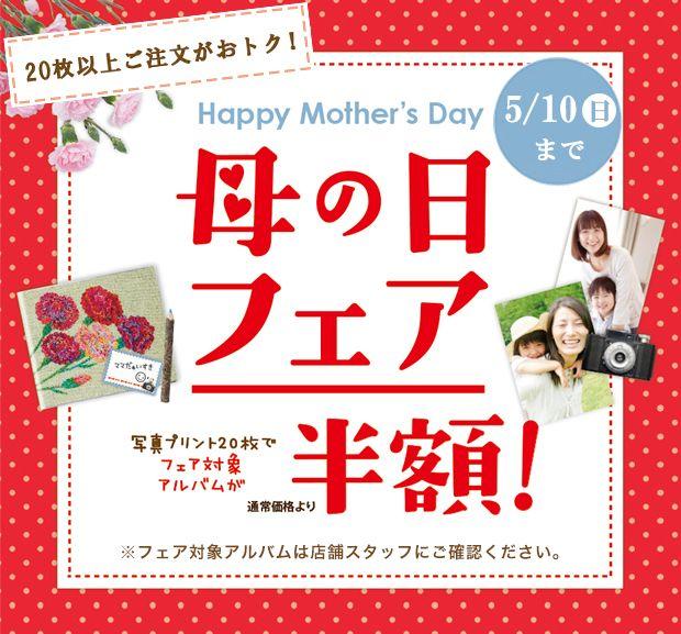 母の日フェア対象アルバムが半額!