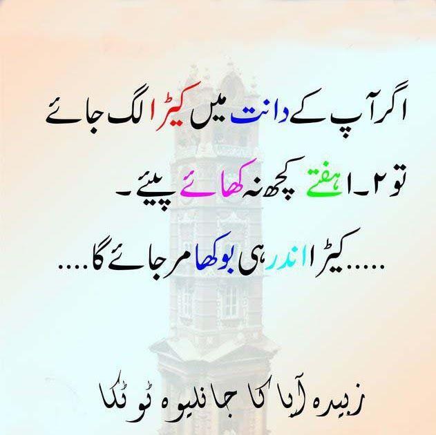 Best Representation Descriptions Funny Jokes In Urdu Poetry Facebook Related Searches Dosti Shayari Urdufunny Joke Funny Quotes Shayari Funny Facebook Humor