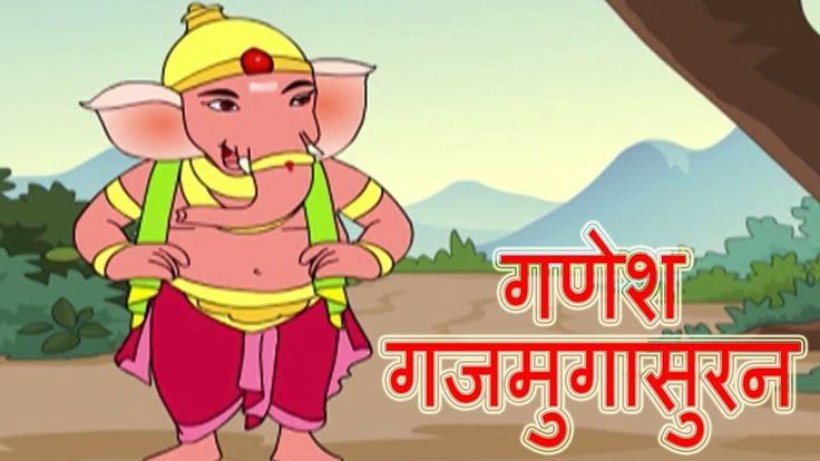 #story #stories #shortstory #short stories #hindi #hindistory #hindishortstories #hindimoralstories #hindikidsstories - Ganesha Stories For Kids | Ganesha Gajamugasuran | Hindi Kids Stories | |बच्चों के लिए गणेश कहानियां