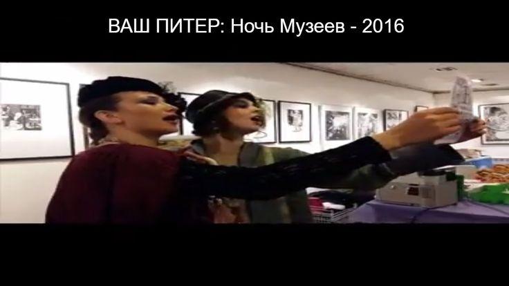 ВАШ ПИТЕР: Экскурсии в Петербурге. Ночь Музеев (2016)