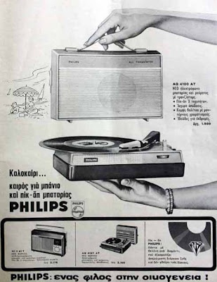 PHILIPS stereo