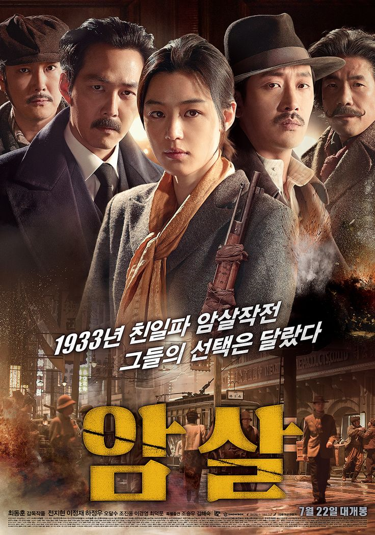 한국영화 1933년 조국이 사라진 시대 - 암살