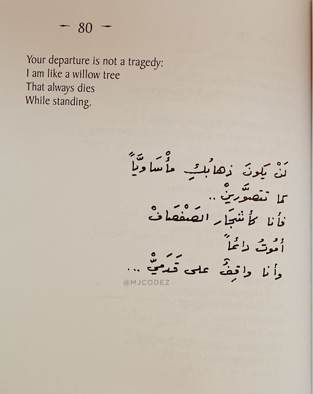 Arabic Love Quotes For Him Beauteous 49 Best Poetry Images On Pinterest  Arabic Quotes Quotes In