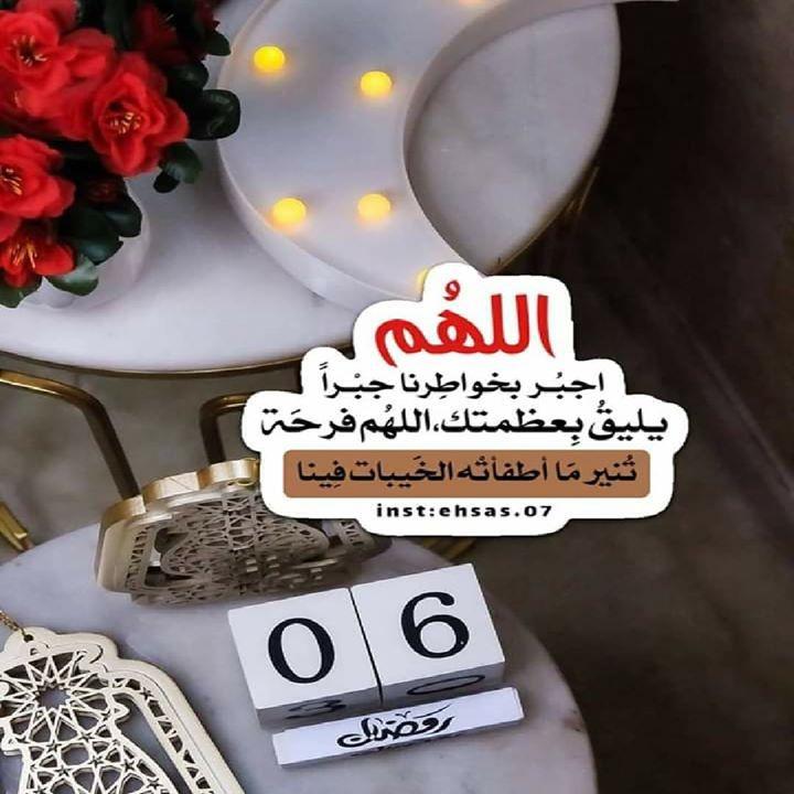 الاربعاء رمضان اللهم يا جابر القلوب والخواطر اجبر قلبى وخاطري جبرا يتعجب منه أهل السموات والارض جبرا يليق بعظم Place Card Holders Card Holder Place Cards