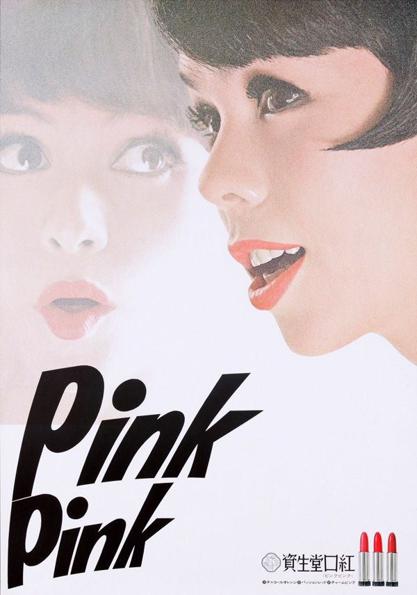 Shiseido 資生堂 Pink Pink lipstick print advertisement, 1966