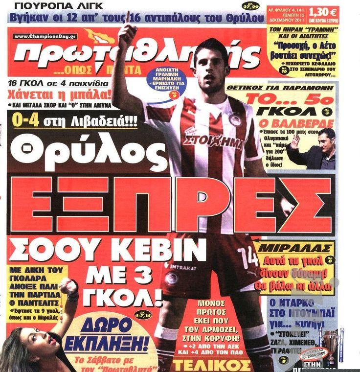 ΣΑΝ ΣΗΜΕΡΑ, 14/12/2011 πριν 6 χρόνια, Λεβαδειακός-Ολυμπιακός 0-4 για τη #SuperLeague με χατ-τρικ του Μιραλάς και γκολ του Πάντελιτς! #Red_White #Levadiakos #Olympiacos