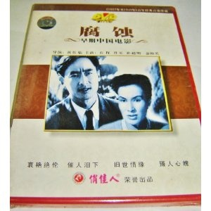 Corrosion / Chinese Early Film / Classic Movies / Region 0 NTSC DVD / Audio: Chines / Studio: Beauty Media Inc. / Actors: Zhi Cheng, Hui Shi, Zhongying Yu / Director: Lin Zuo During the anti-Japanese war period, a young girl degraded to an enemy's spy in pursuit of material enjoyment and committed a lot of evil tasks. Eventually, she was killed at the moment she awakened by the undaunted spirit of communists. $19