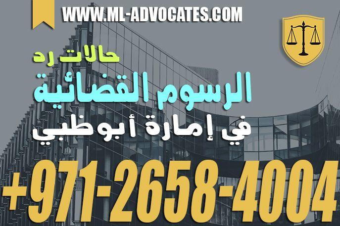 حالات رد الرسوم القضائية في إمارة أبوظبي القانون الاماراتي مكتب محمد المرزوقي للمحاماة Tech Company Logos Company Logo Logos
