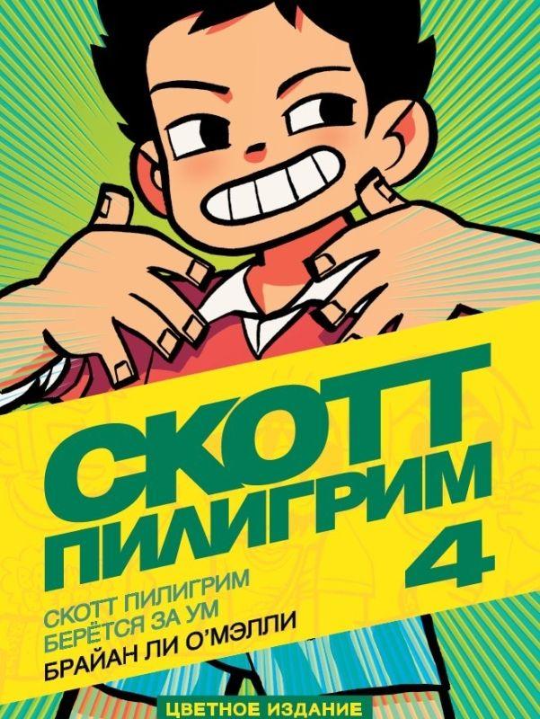 Скотт Пилигрим (Книга_4)