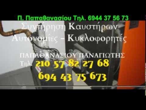 Συντήρηση Καυστήρα Πετρουπολη Τηλ  6944 37 56 73