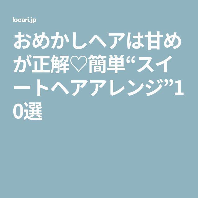 """おめかしヘアは甘めが正解♡簡単""""スイートヘアアレンジ""""10選"""